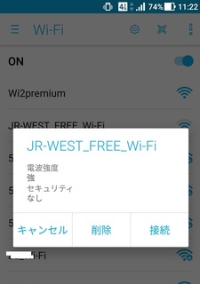 20171020_sumaho_wifi_fr-west.jpg