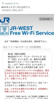 20171020_sumaho_wifi_fr-west2.jpg