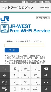 20171020_sumaho_wifi_fr-west4.jpg
