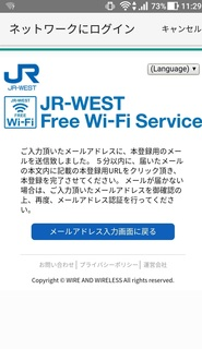 20171020_sumaho_wifi_fr-west5.jpg