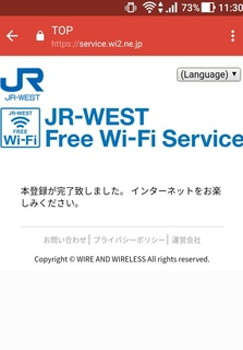 20171020_sumaho_wifi_fr-west7.jpg